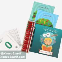 کتاب سبز (جلد 1) ویژه پایه های دوم و ششم دبستان