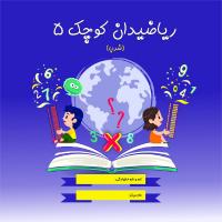 کتاب بنفش (جلد 5)